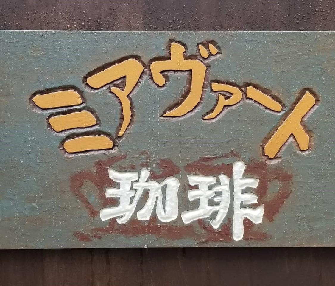 祝!3/8open『ミアヴァート珈琲』(東京都中央区)