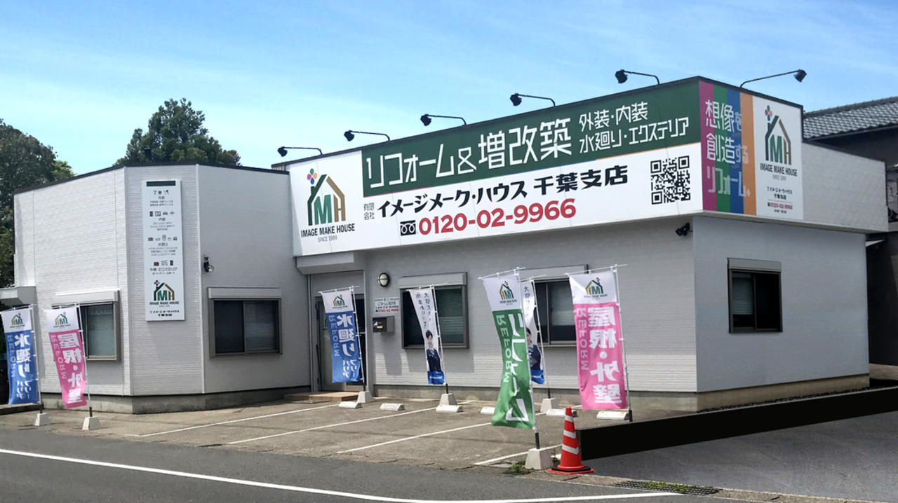 【リフォーム&増改築】イメージメーク・ハウス 千葉支店オープン!