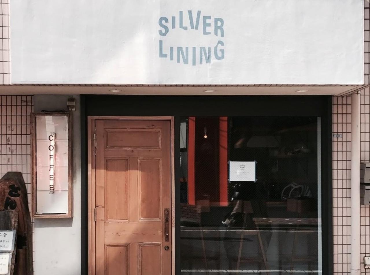 自家焙煎のコーヒーショップ...杉並区浜田山3丁目に「シルバーライニング」本日オープン