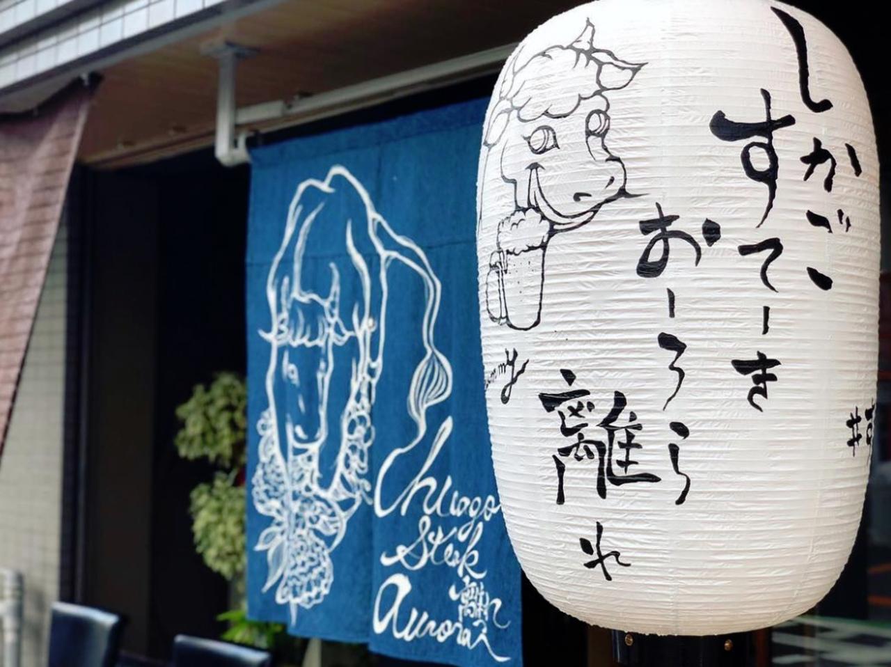 福岡六本松に「シカゴステーキ オーロラ 離れ」オープン!