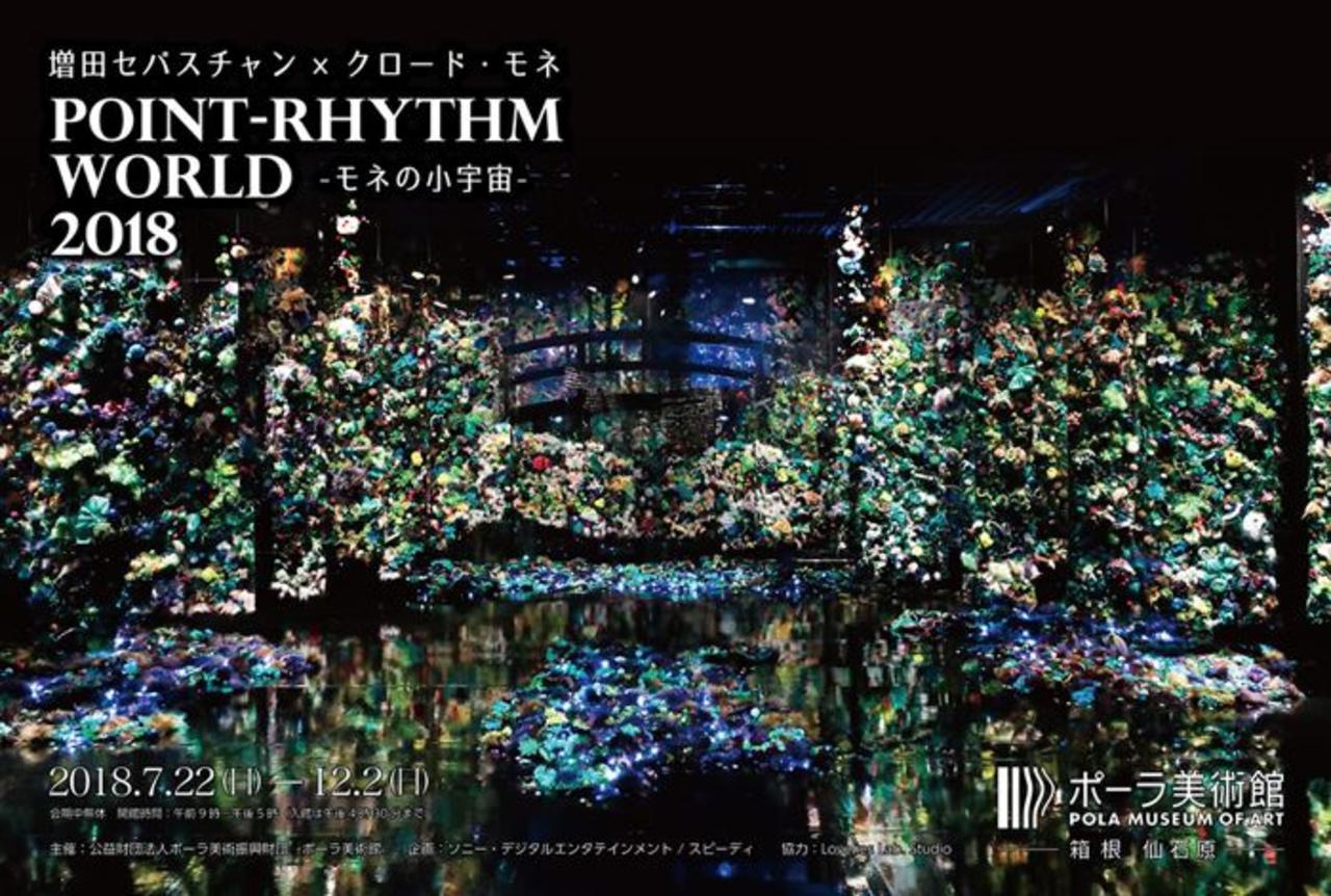 Point-Rhythm World 2018 -モネの小宇宙-