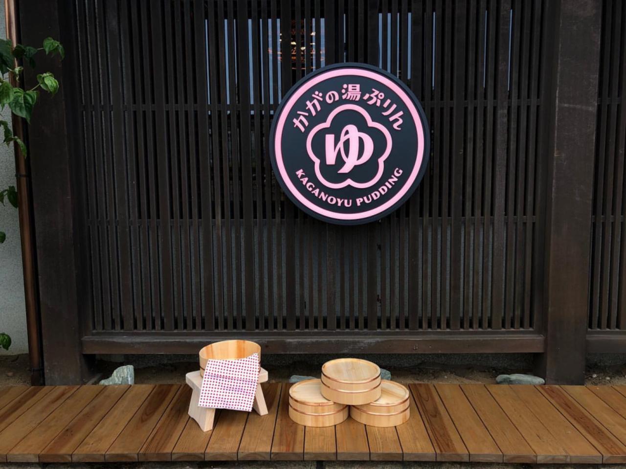 石川県加賀市小菅波町に温泉プリン専門店「かがの湯ぷりん」が本日グランドオープンのようです。