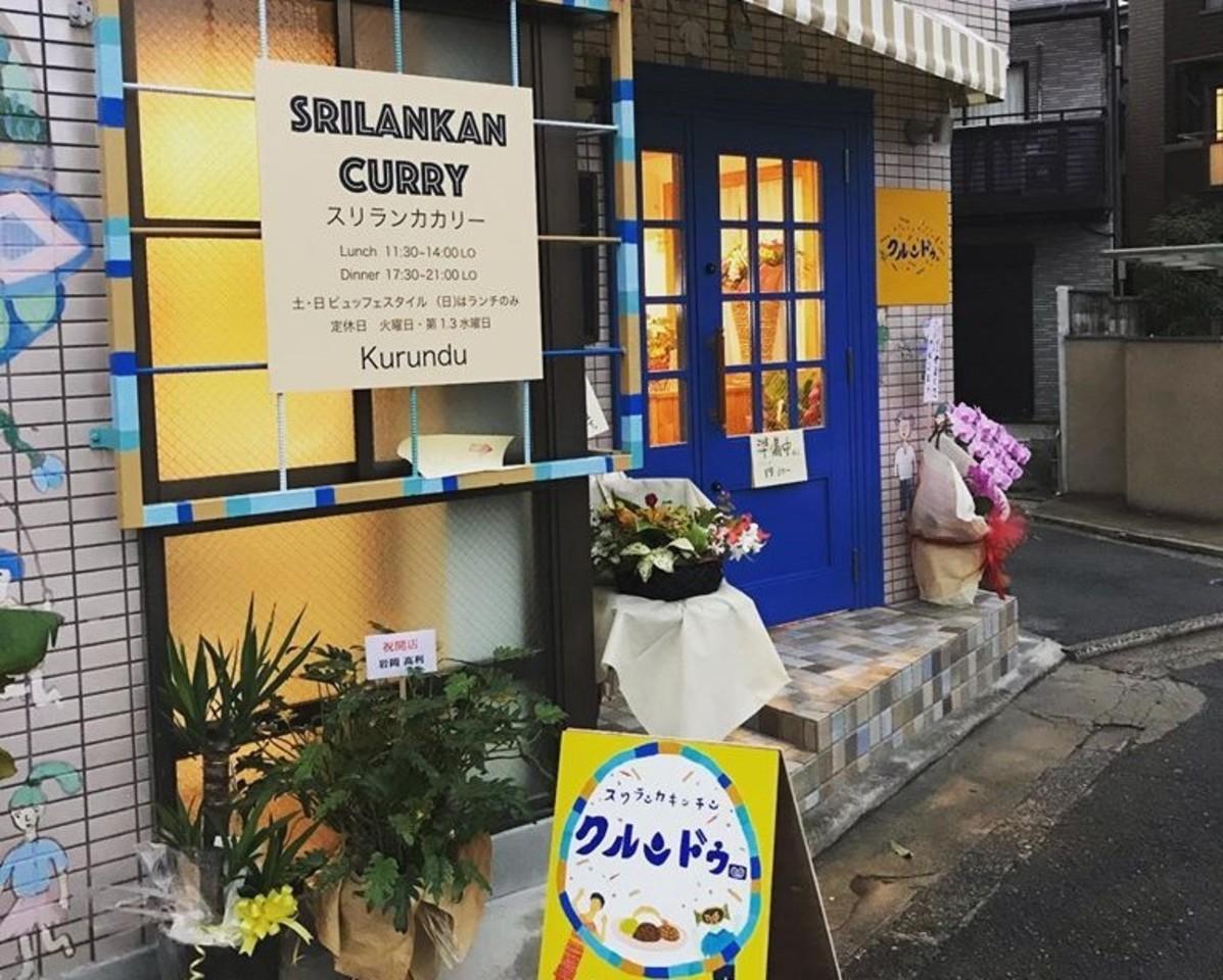 スリランカカレー屋...京都市左京区吉田中阿達町の「スリランカキッチン クルンドゥ」