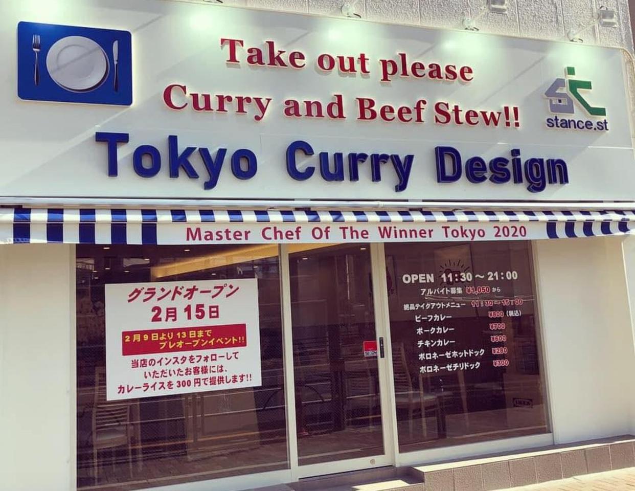 東京都豊島区池袋の要町駅5番出口近くに「Tokyo Curry Design」2/15オープン