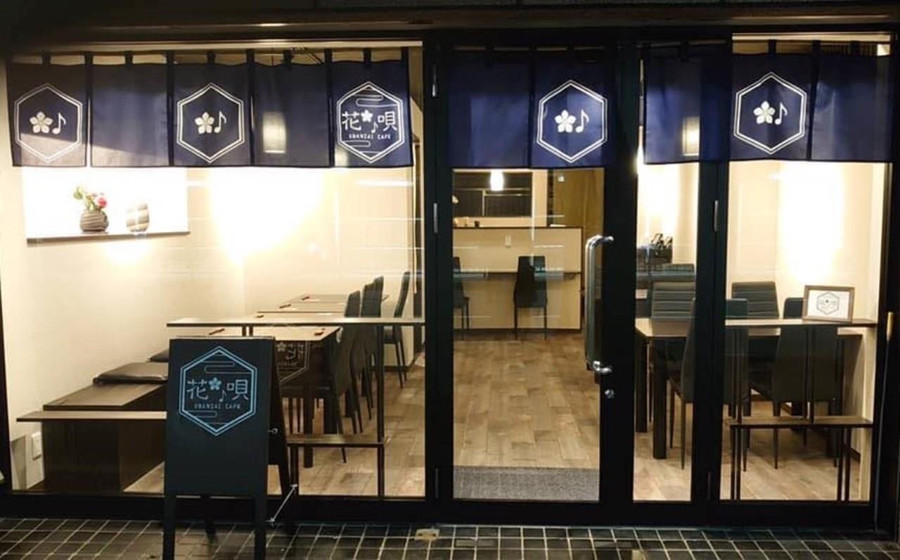 ゆったりとしたカフェ空間...兵庫県神戸市灘区八幡町に「おばんざいカフェ花唄」1/8オープン
