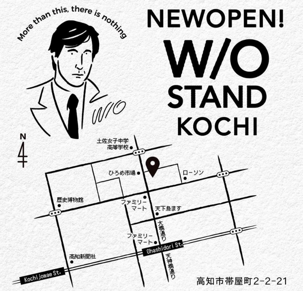 高知市帯屋町にコーヒースタンド「ウィズアウトスタンド高知」が本日プレオープンのようです。