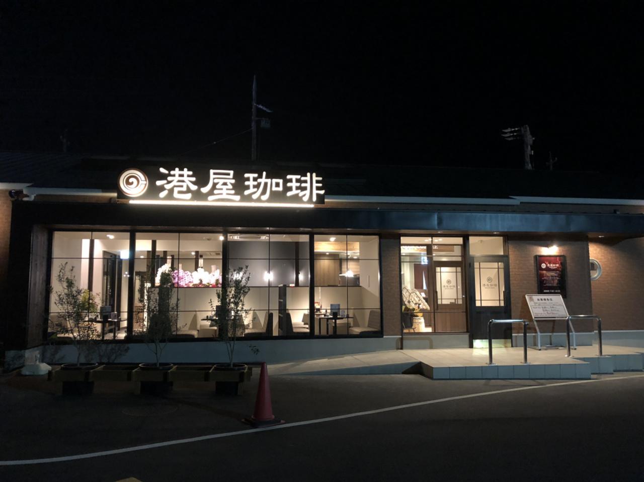 港屋珈琲名張店OPEN!!!