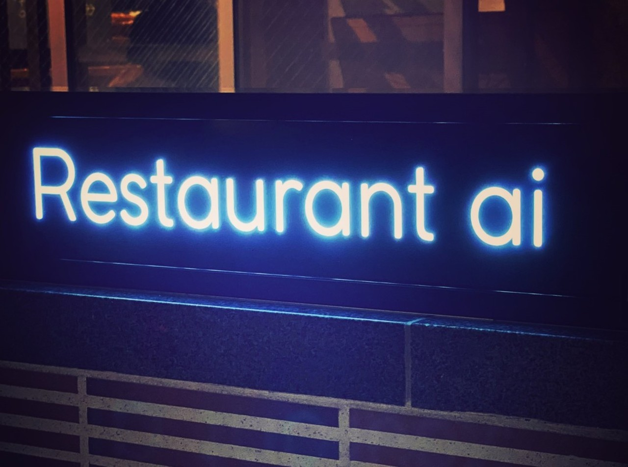 隠れ家的モダンフレンチレストラン...京都市下京区善長寺町に「レストラン アイ」11/1オープン