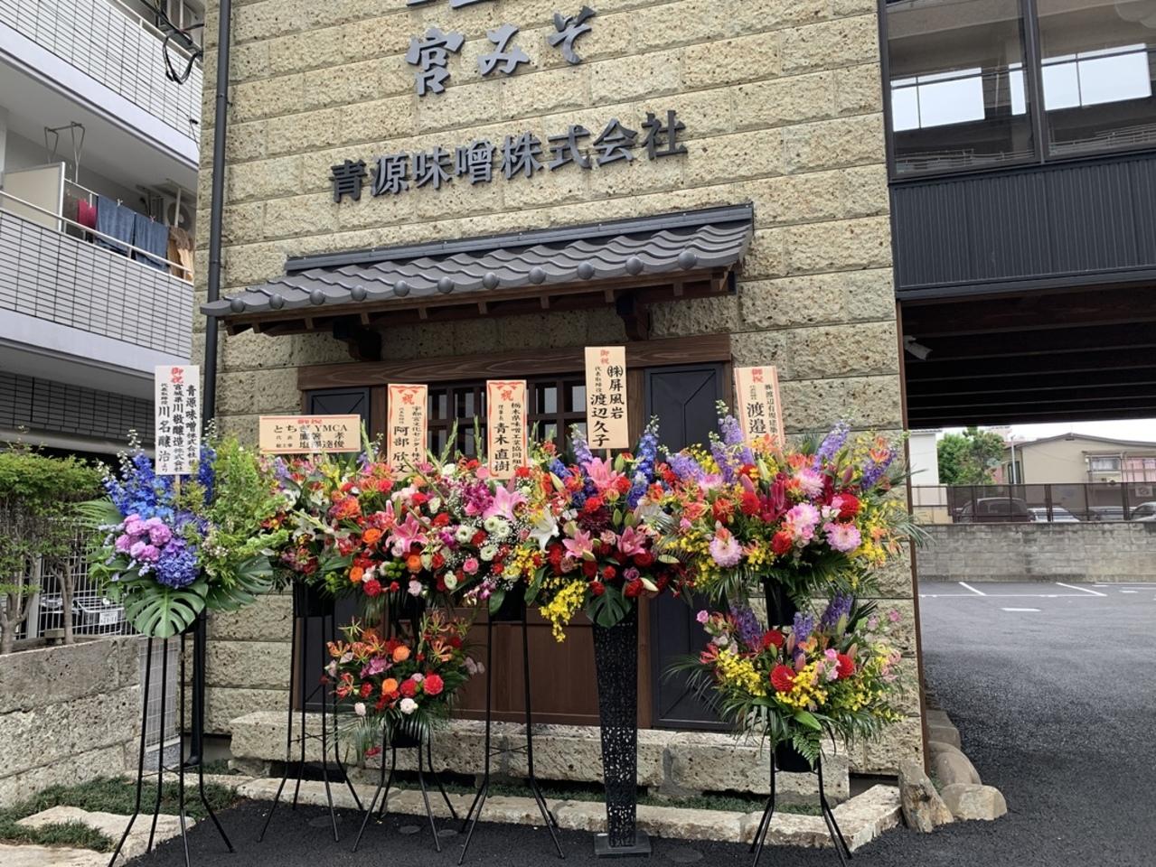 青源味噌本社本店がグランドオープン!(5月15日)