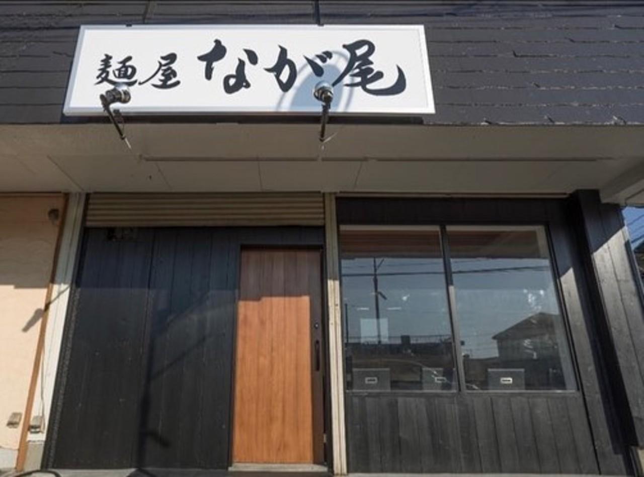 埼玉県草加市松江6丁目に「麺屋なが尾」が2/1-3プレオープンされてるようです。