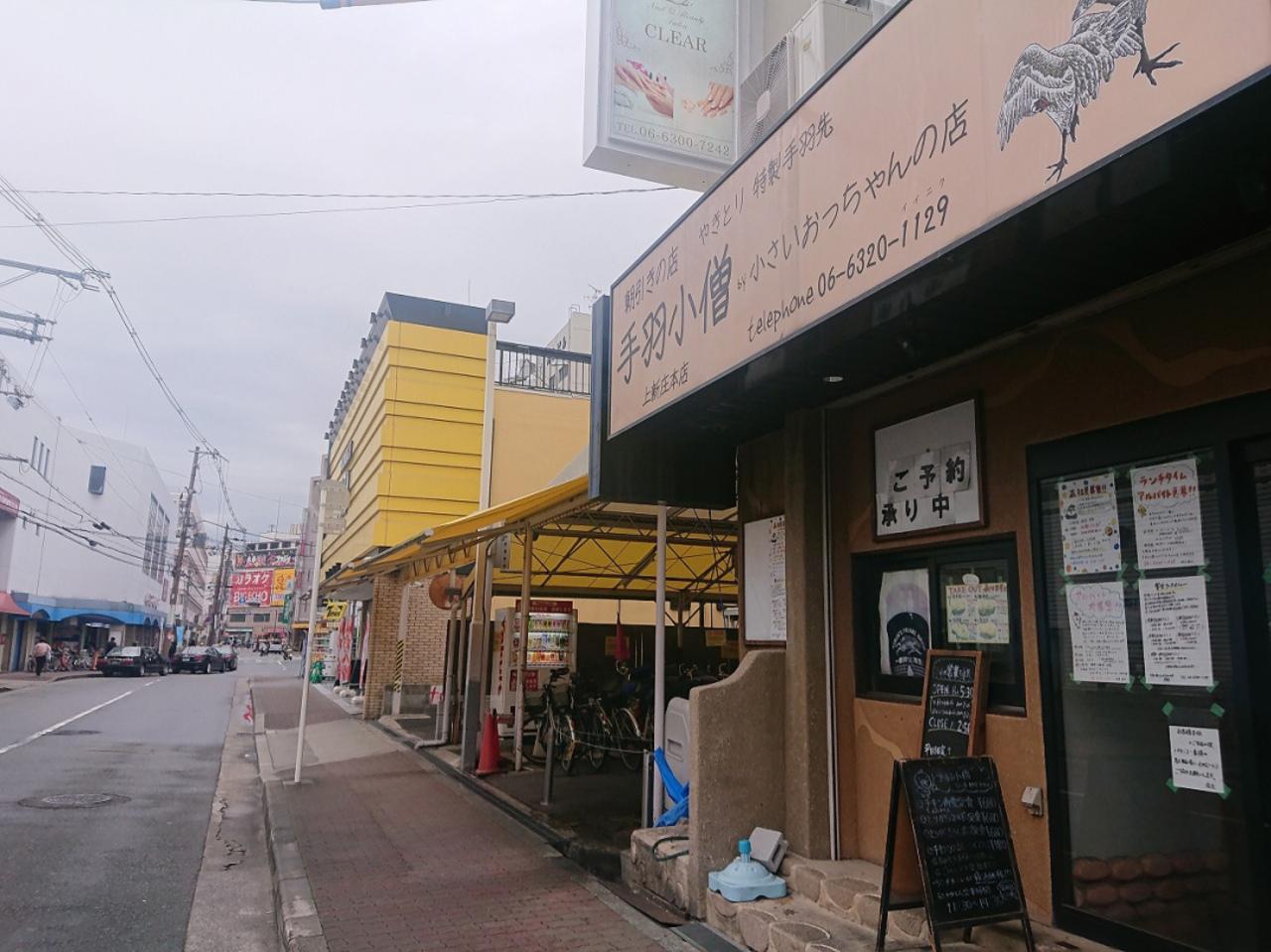 阪急上新庄駅南口近くの『手羽小僧 小さいおっちゃんの店 上新庄本店』のランチに。。。