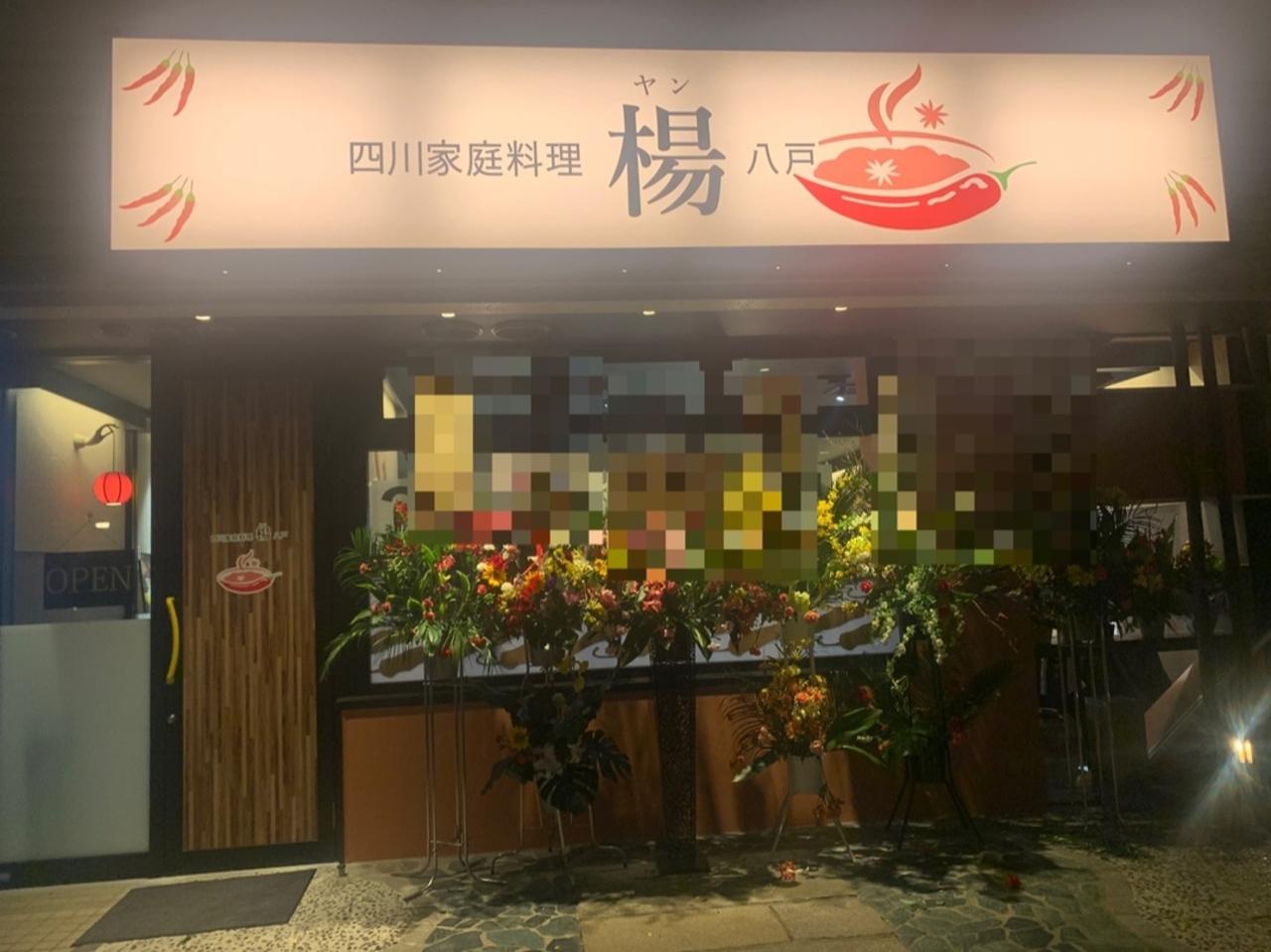 【八戸市】 「四川家庭料理 楊(ヤン)八戸」 21.3.30チーノ向かいに移転オープンしました!