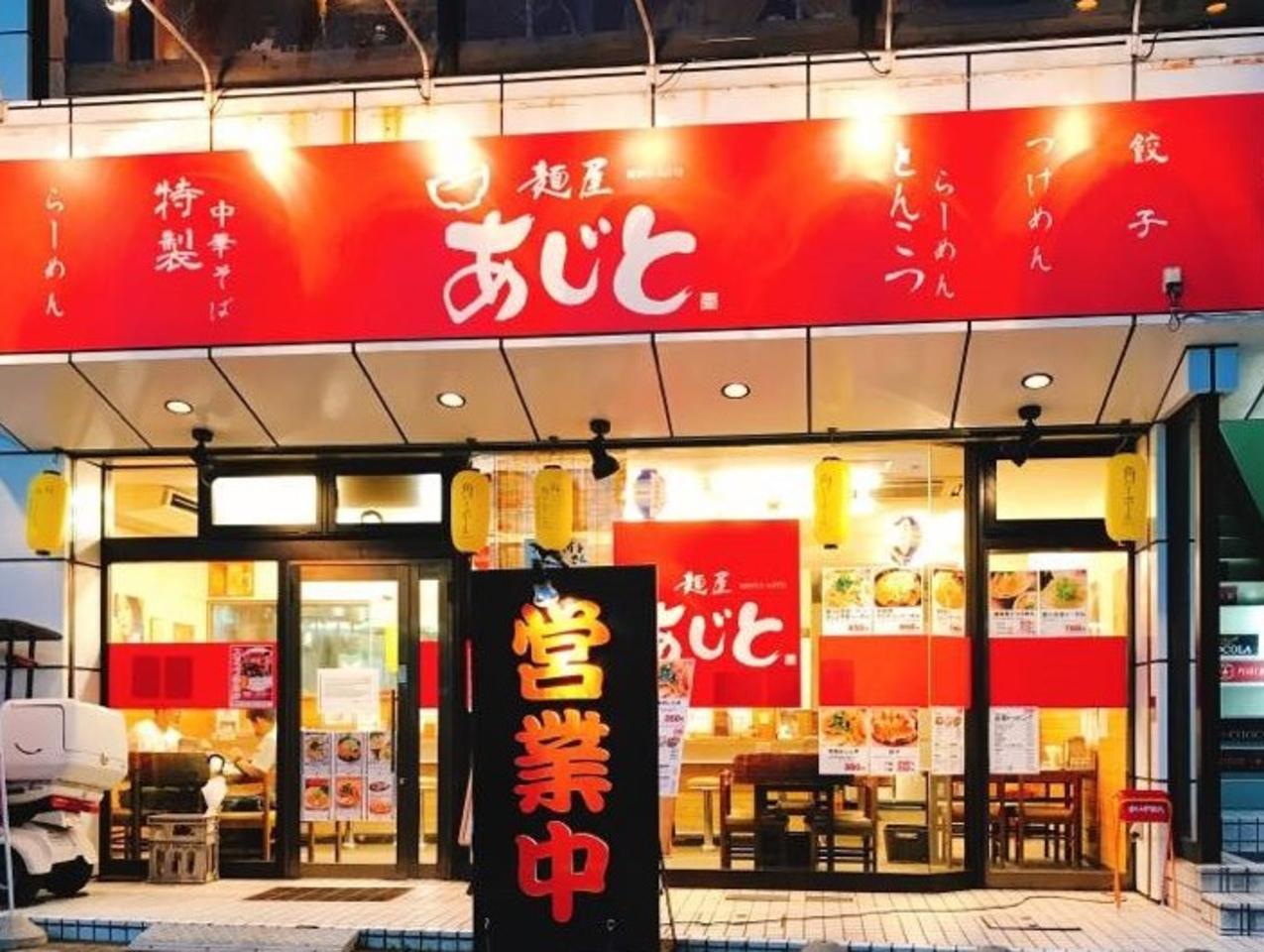 あじげん×焼肉アジト...入間市駅前に「麺屋あじと」8/27グランドオープン