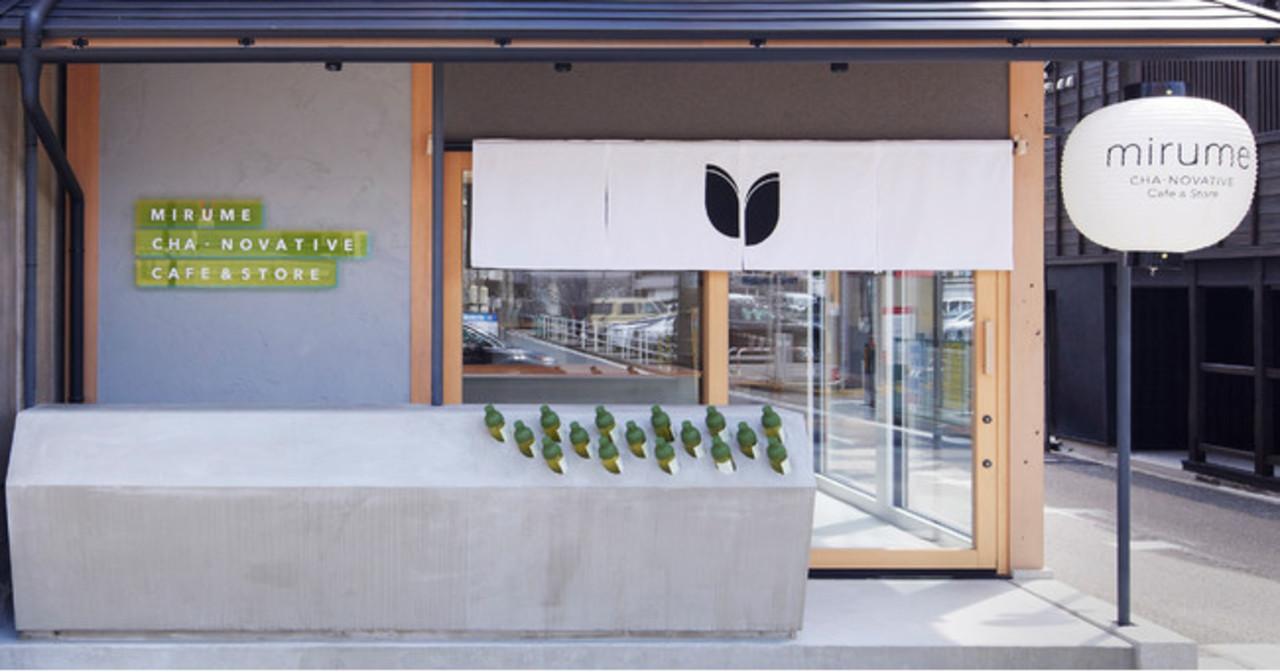 愛知県名古屋市西区那古野1丁目に深緑茶房「みるめ」5月10日オープン!