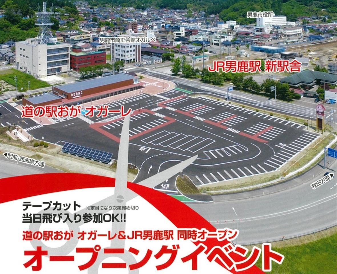 秋田 男鹿の複合観光施設「オガーレ」と「男鹿駅新駅舎」7/1同時オープン!