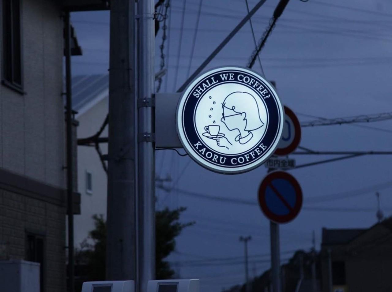 祝!12/21open『かおる珈琲』喫茶店(兵庫県姫路市)