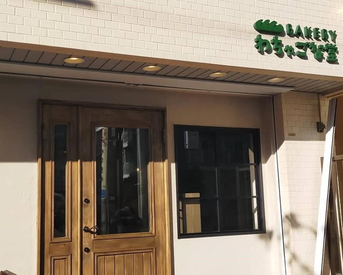 東京都江東区大島3丁目に「ベーカリー わちゃごな堂」が本日グランドオープンのようです。