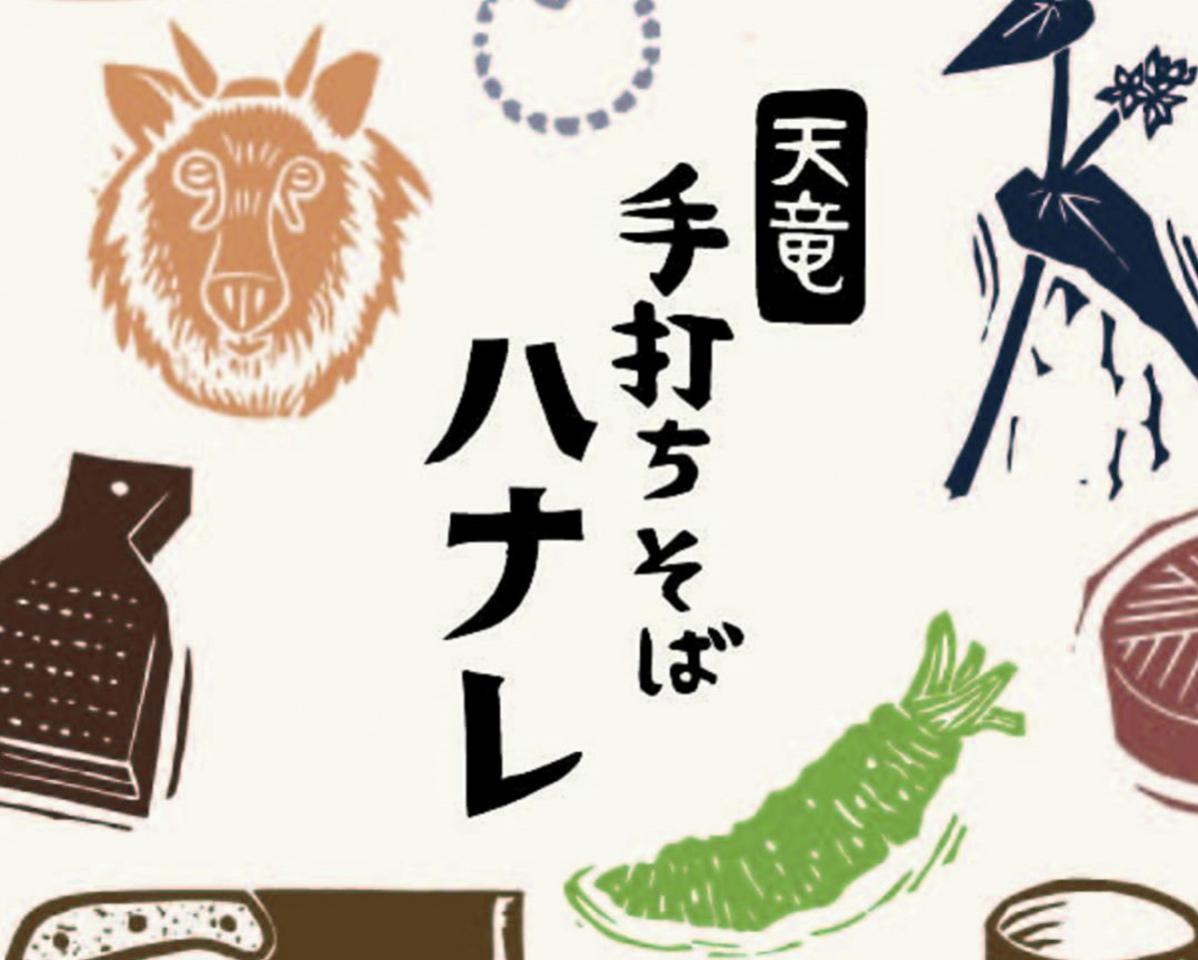 浜松市天竜区山東の諏訪神社近くに「手打ちそば ハナレ」明日グランドオープンのようです。