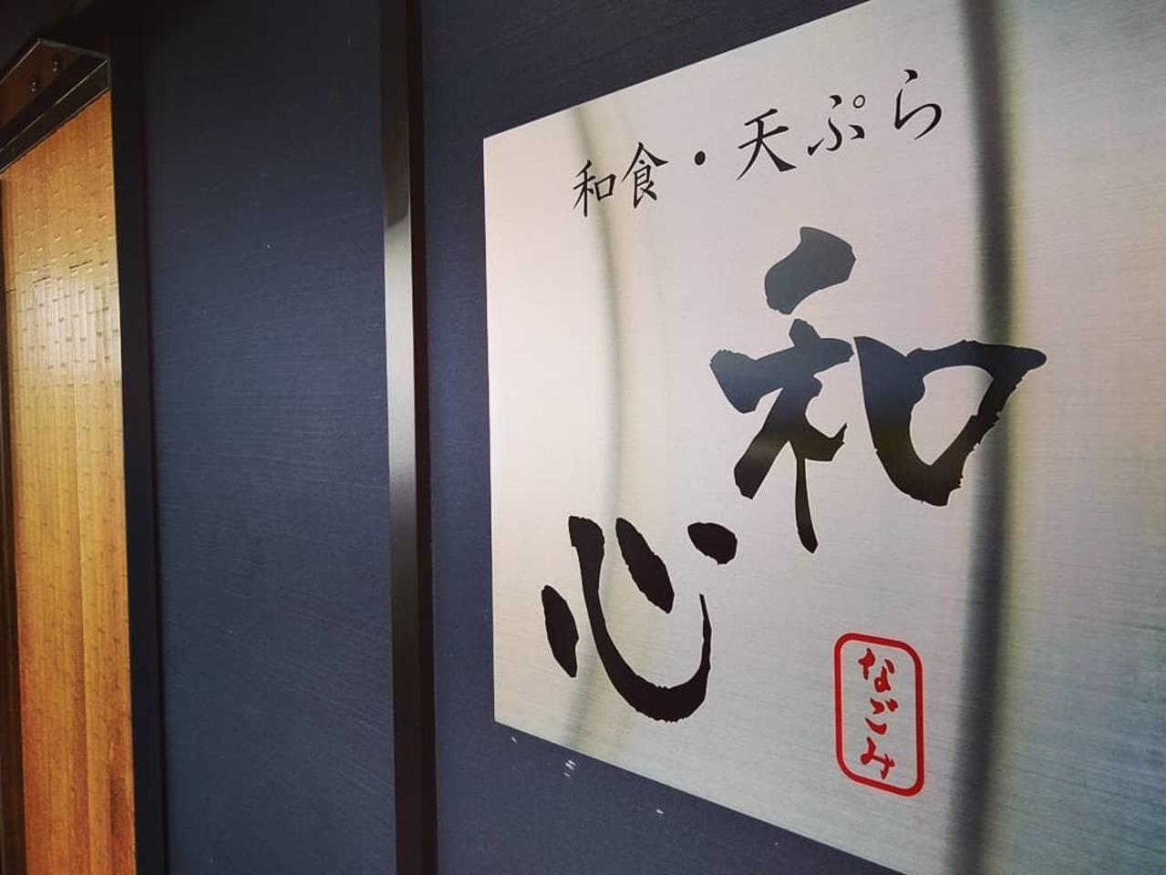 京都府京田辺市山手南2丁目に和食・天ぷら「和心(なごみ)」が8/1オープンされたようです。
