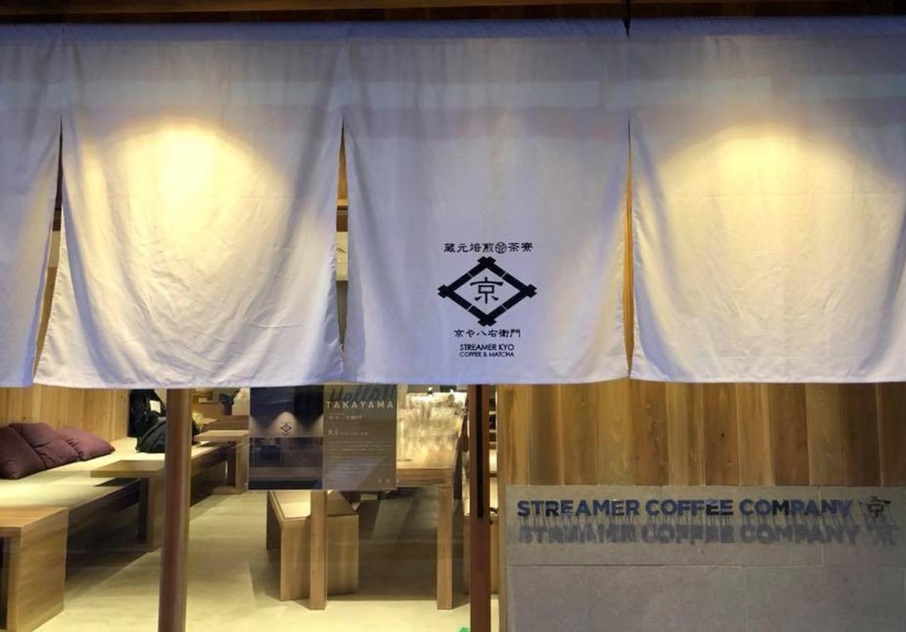 美濃焼の器で...岐阜 高山駅近くに『蔵元焙煎茶寮 京や八右衛門』9/7オープン。
