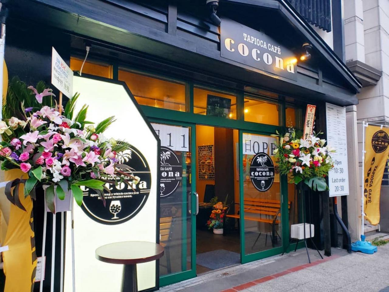 北海道札幌市中央区南1条西5丁目にタピオカカフェ「ココナ」が昨日オープンされたようです。
