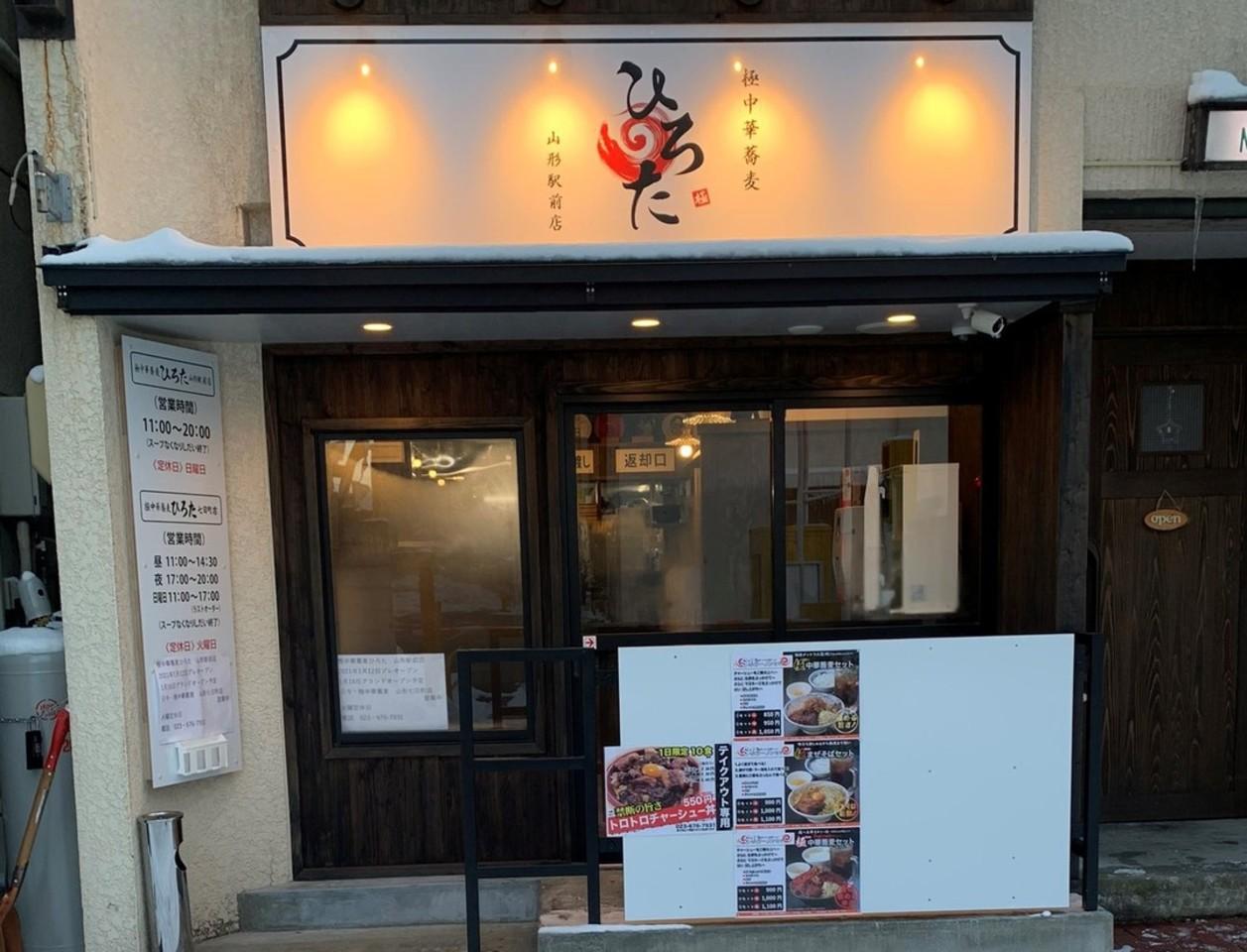 山形県山形市香澄町3丁目に「極中華蕎麦ひろた 山形駅前店」が1/12~プレオープンのようです。
