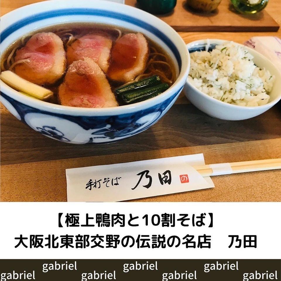 大阪トップクラスの蕎麦屋❗️乃田