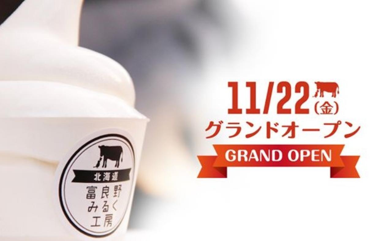大阪市天王寺区鳥ヶ辻2丁目に「富良野みるく工房」が昨日よりプレオープンされているようです。