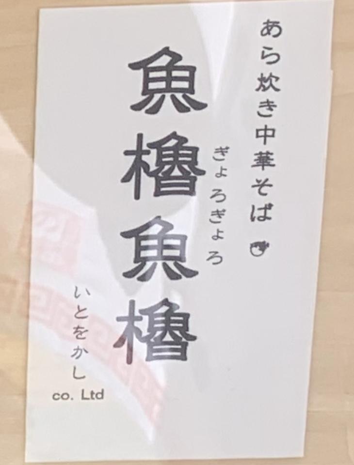 【八戸市】「あら炊き中華そば 魚櫓魚櫓」裏町しはん内に21.5.13オープンしました!