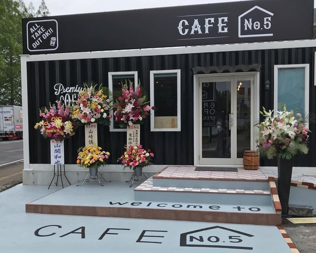 長崎県諫早市栗面町にコンテナカフェ「カフェナンバーファイブ」が本日オープンされたようです。