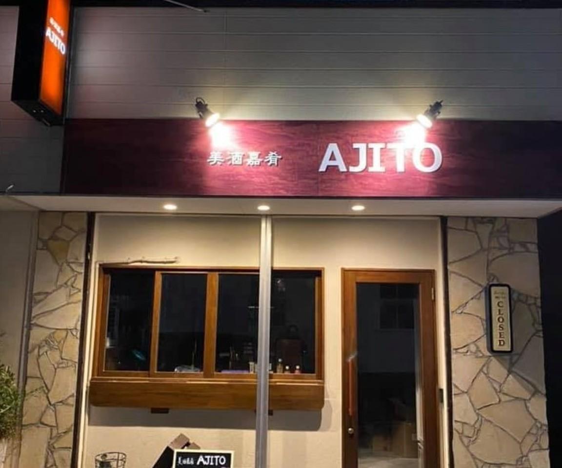 お洒落な和洋創作居酒屋...兵庫県西宮市甲子園口3丁目の「美酒嘉肴AJITO」