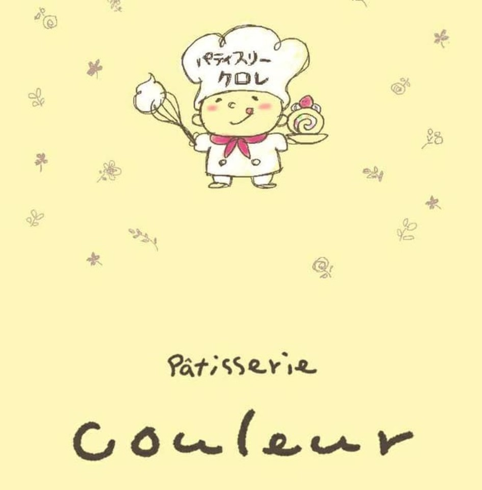 島根県松江市西川津町のヴィーナスガーデン内にパティスリー「クロレ」が本日オープンのようです。