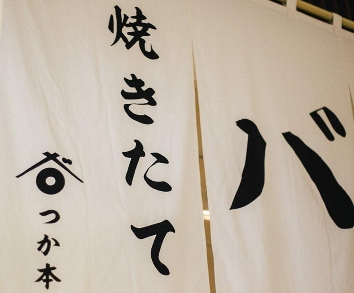 焼きたてバウムクーヘン。。茨城県土浦市小岩田西にさんふれ土浦店内に『つか本』本日オープン