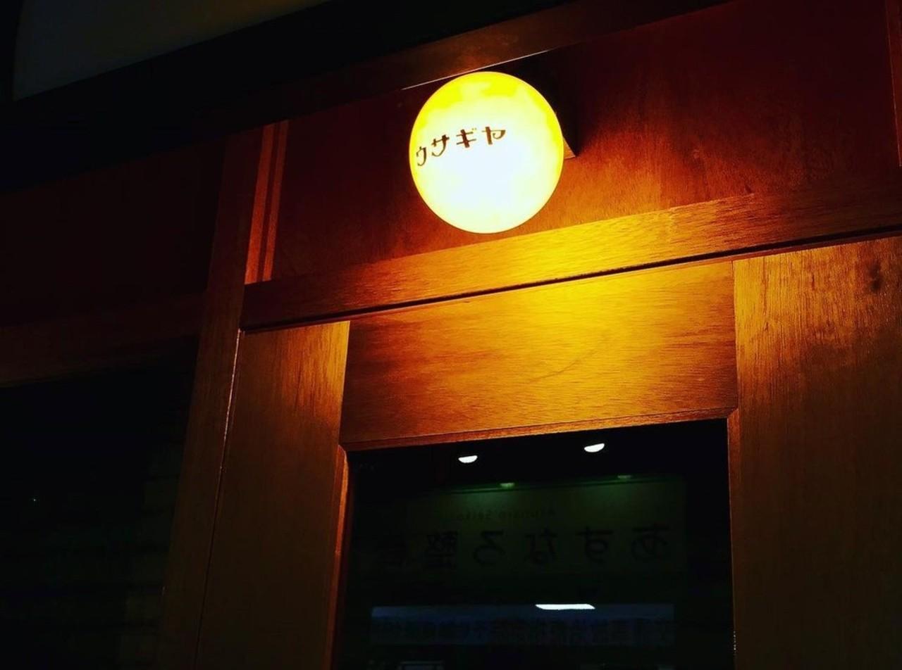 東京都品川区旗の台3丁目にビールと日本酒「ウサギヤ」が昨日よりプレオープンされてるようです。