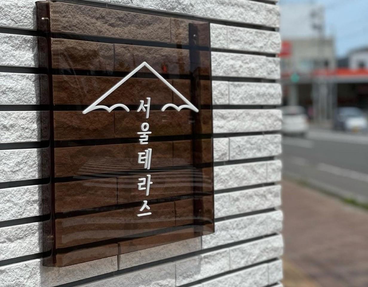 祝!6/17open『ソウルテラス』札幌韓国カフェ(北海道札幌市北区)