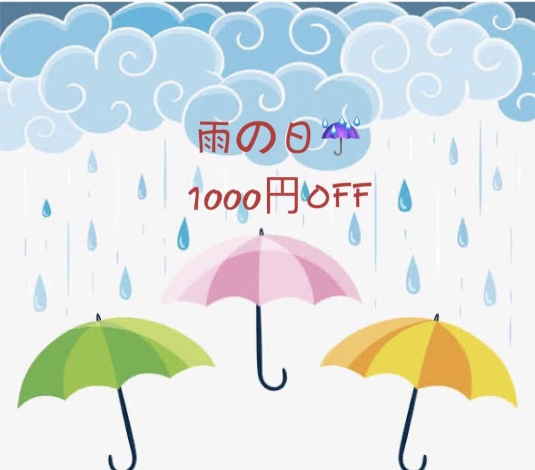 雨の日、1000円引きいたします!ご来院 お待ちしております!