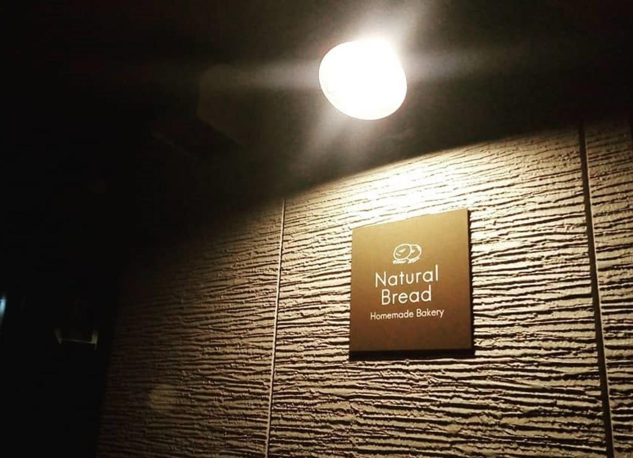 カラダにやさしいパン。。山口県岩国市平田1丁目の『ナチュラル ブレッド』