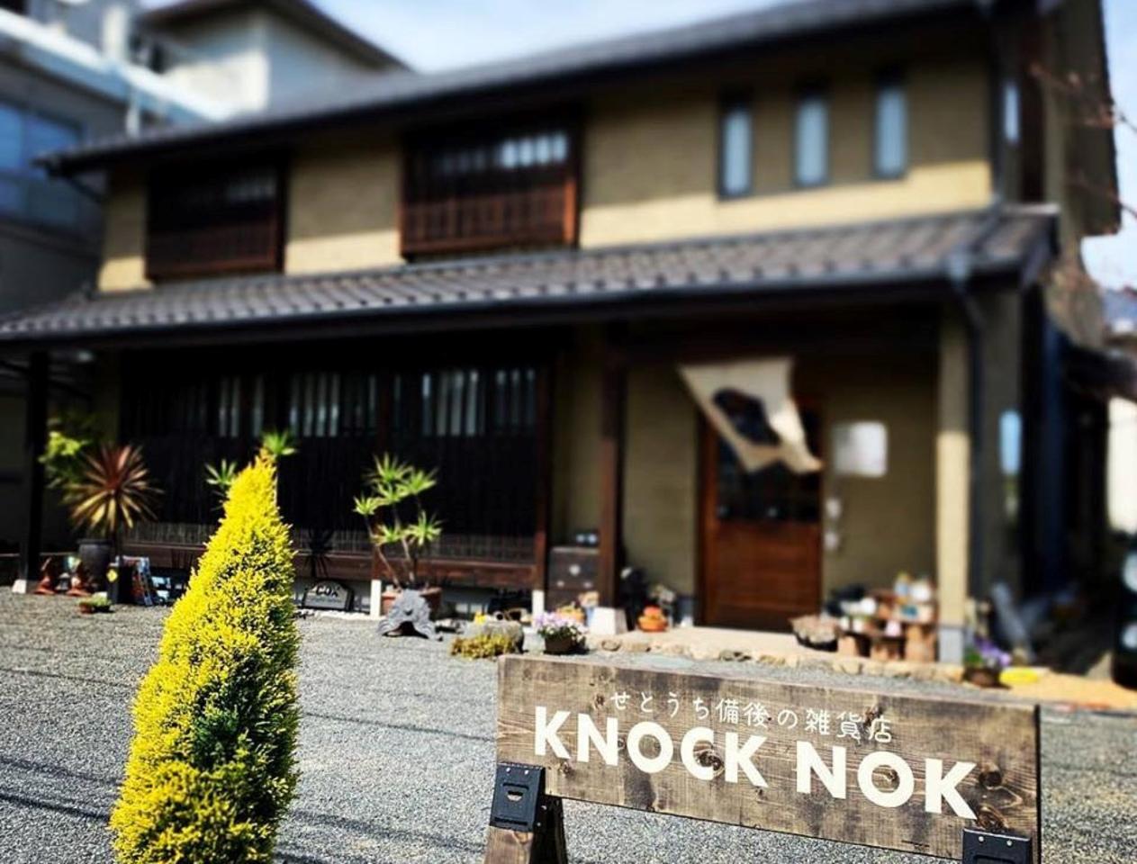 【 KNOCK NOK 】せとうち備後の雑貨店(広島県福山市)