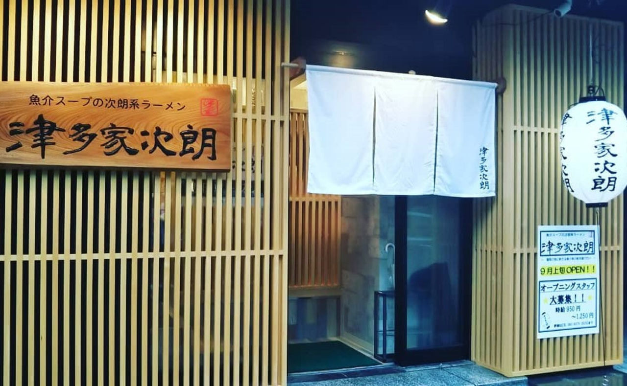 福岡市中央区今泉2丁目に魚介スープの次朗系ラーメン「津多家次朗」が9/14オープンのようです。