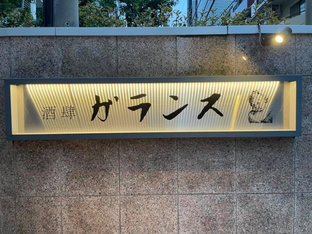 祝!4/10移転open『酒肆ガランス』(東京都港区)