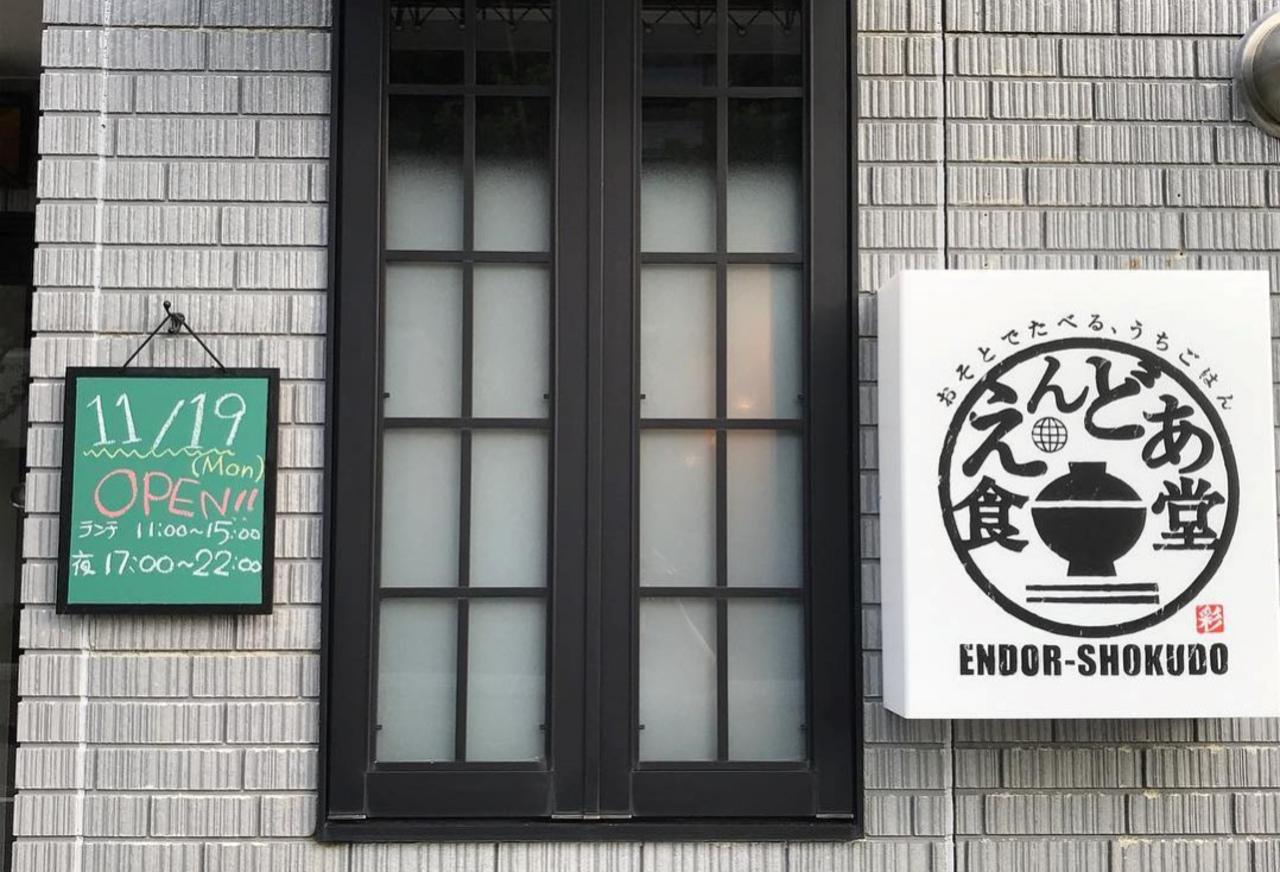 金沢市泉野出町におばんざいのお店「えんどあ食堂」が昨日オープンされたようです。