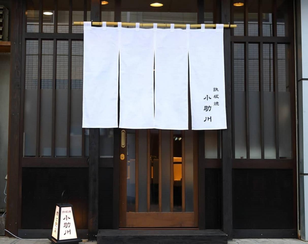 東京都台東区上野1丁目にカジュアル鉄板Dining「鉄板焼 小助川」3月13日オープン!