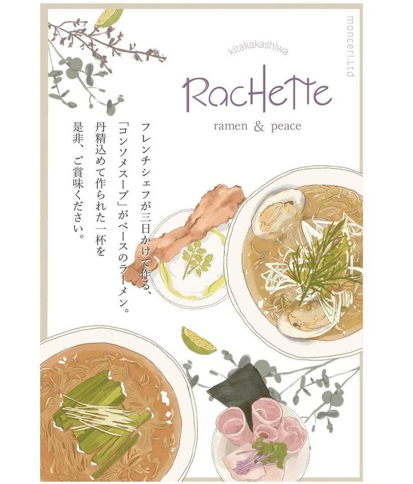 千葉県柏市松葉町1丁目にオシャレラーメン「ラシェット」がプレオープンされてるようです。