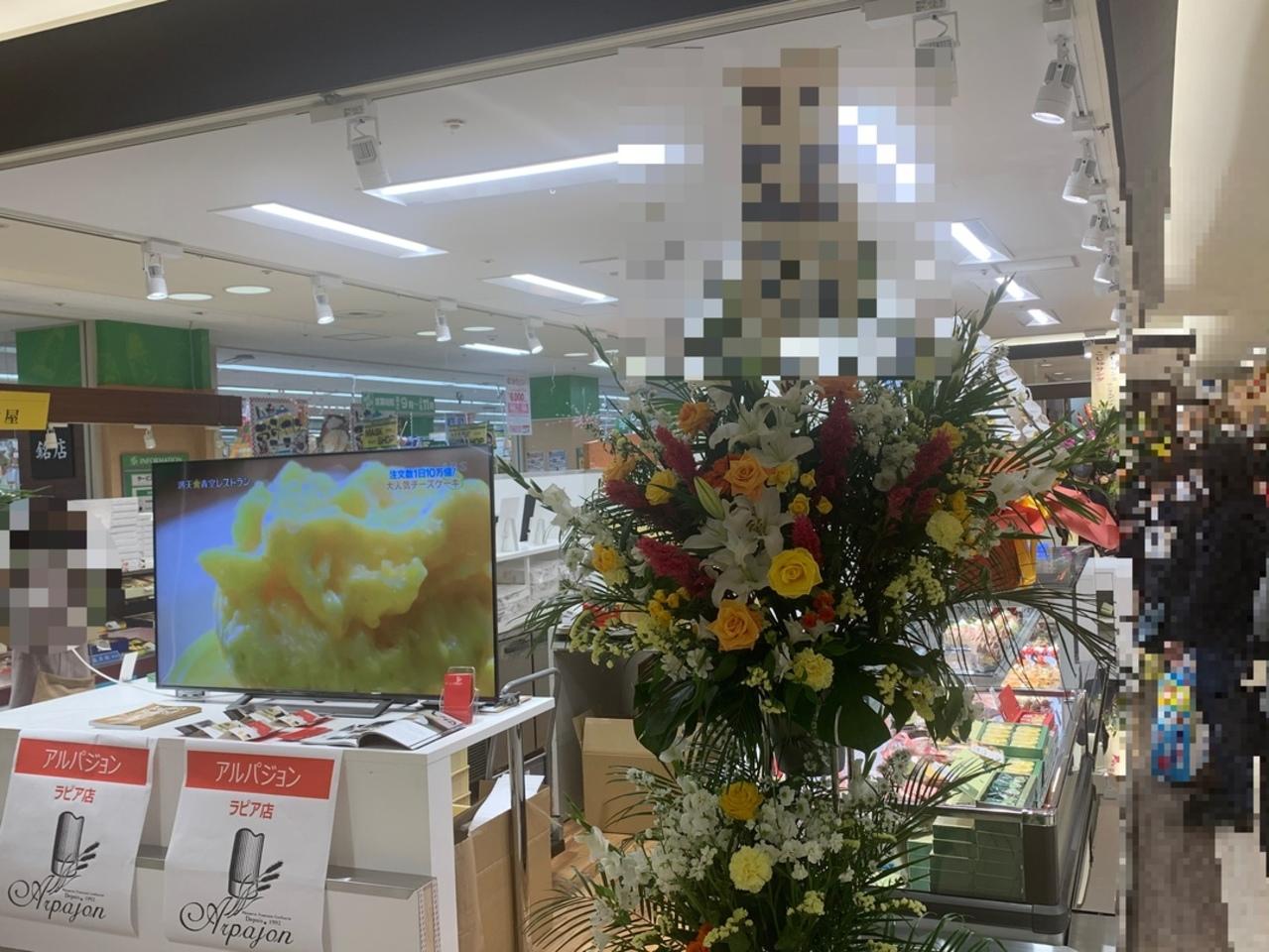 【青森県八戸市】「アルパジョン ラピア店」 20.12.31オープンしました!
