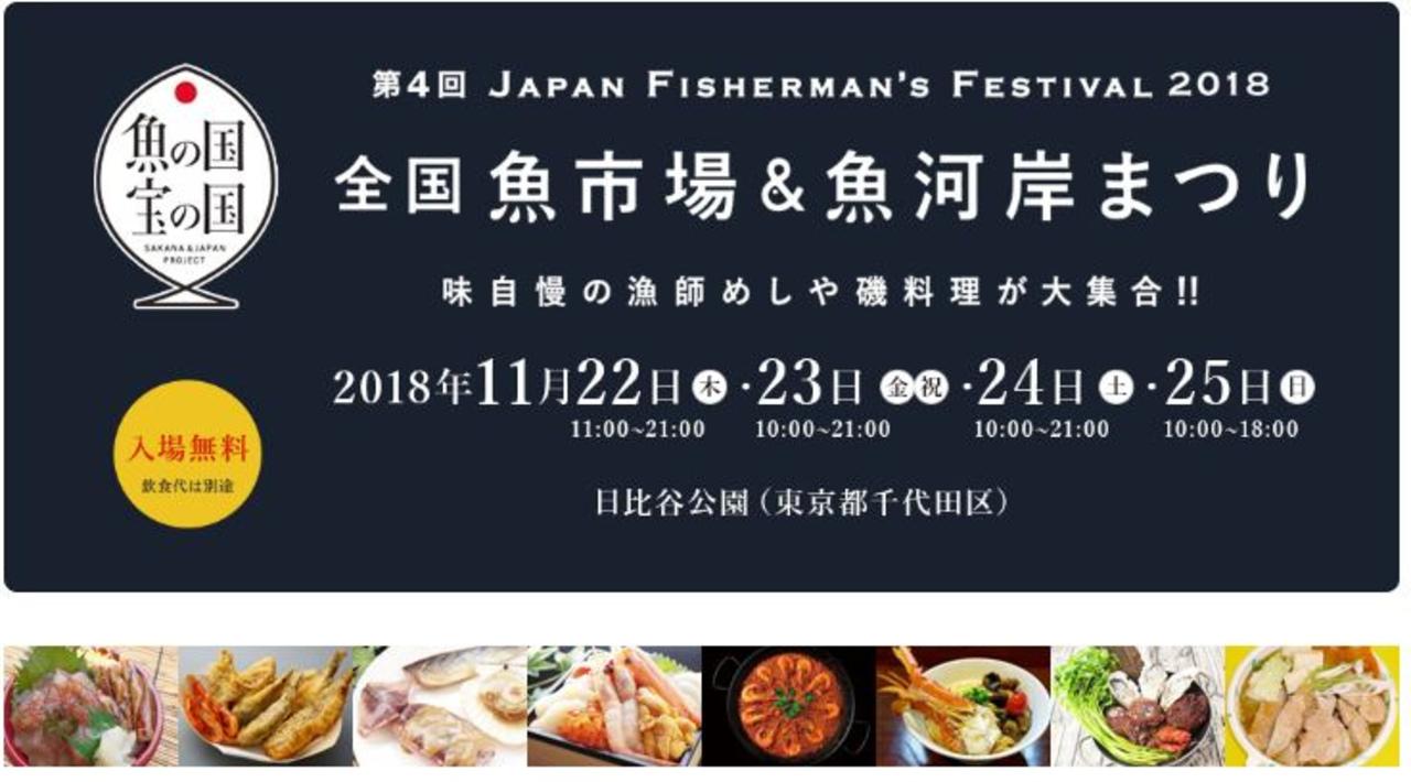 第4回 ジャパン フィッシャーマンズ フェスティバル2018 ~全国魚市場&魚河岸まつり~