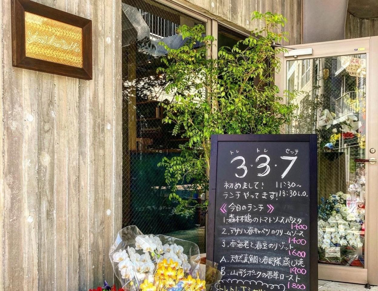 祝!4/24open『トレトレセッテ』美味しいもの屋(神奈川県川崎市高津区)