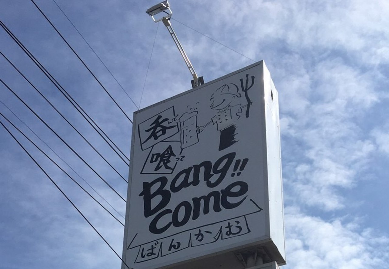 岡山県倉敷市東塚1丁目に居酒屋「バンカム」が昨日オープンされたようです。