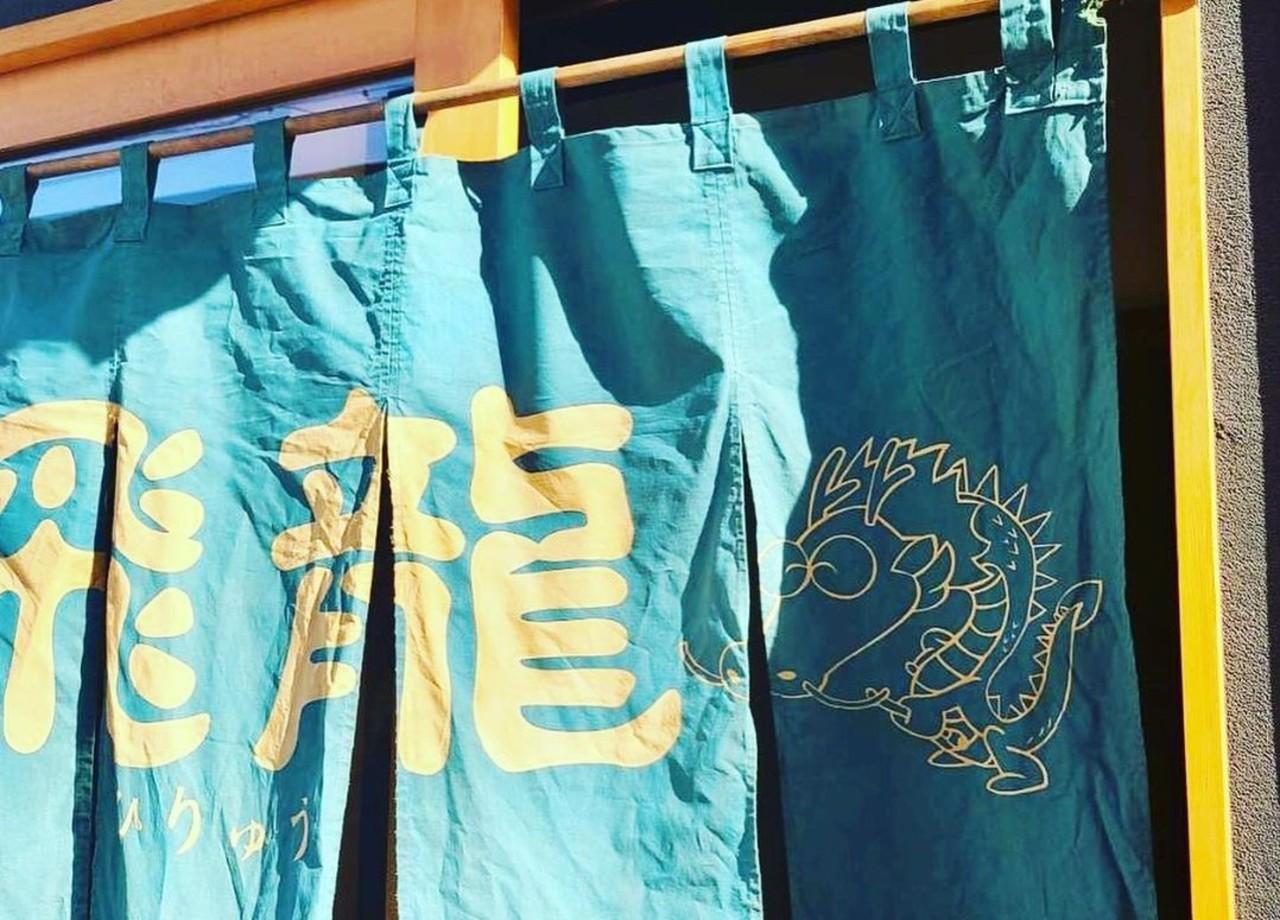 間借り新店!埼玉県久喜市久喜中央に『NEO飛龍』5/10オープン