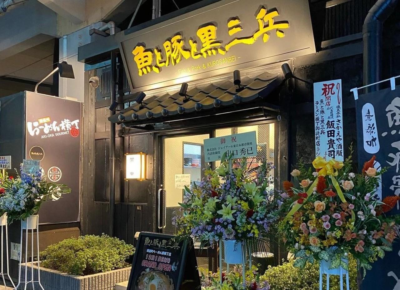 東京都台東区上野のラーメン横丁に「魚と豚と黒三兵 御徒町店」が本日グランドオープンのようです。