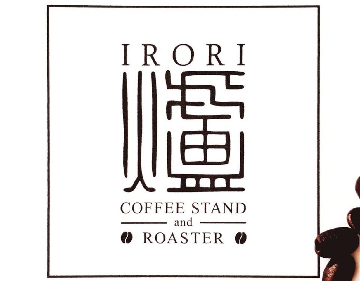 こだわりのコーヒー豆を焙煎...河内小阪駅前に『イロリコーヒーロースター』プレオープン